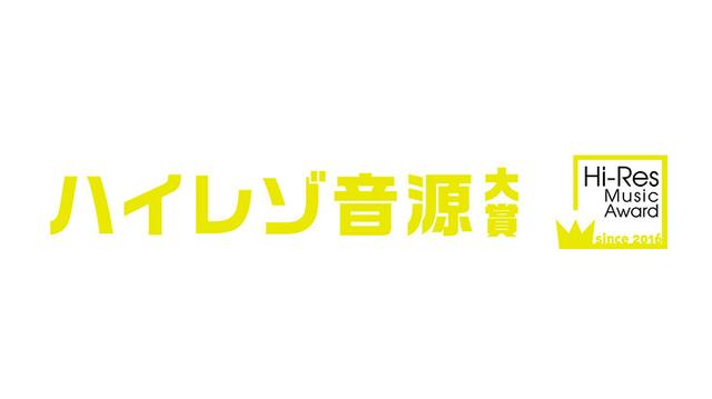 画像: ハイレゾ音源大賞の2017年度ユーザーグランプリはあの3作品! 12月度の大賞は声優 飯田里穂が選出したJazztronikの新譜