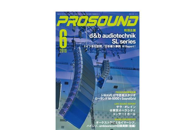 画像: お詫びと訂正:隔月刊「PROSOUND」2018年6月号記事訂正のお知らせ