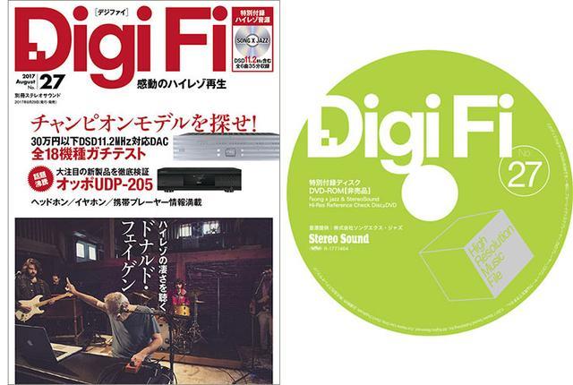 画像: 『デジファイ』No.27の付録DVDに収録した、日本が誇るべき高品位レーベル、ソングエクス・ジャズの音源とは?