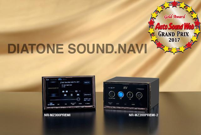 画像: Auto Sound Web GP 2017:Gold Awardダイヤトーンサウンドナビが選ばれた理由