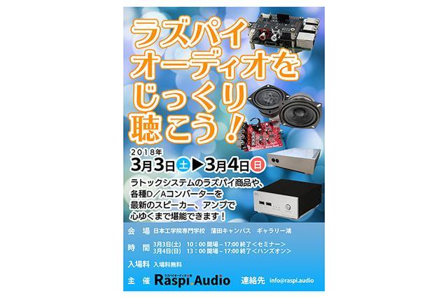 画像: 3/3(土)と4(日)、東京・蒲田でラズパイ関連イベント開催。各種試聴セミナーや、DigiFi付録を使ったラズパイ工作教室も