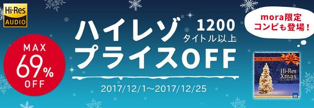 画像: mora、ハイレゾ1,200タイトルの最大69%割引きセール「冬のハイレゾプライスOFFキャンペーン」を実施。12/25まで
