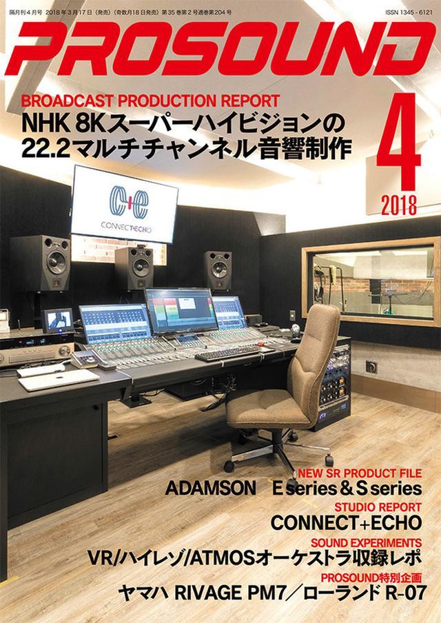 画像: PROSOUND 4月号 3/17発売 NHK 8Kスーパーハイビジョンの音響制作/ADAMSON 他