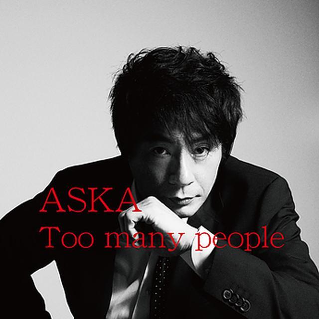 画像: e-onkyo ハイレゾランキング 2018年6月7日-6月13日 1位はASKA『Too many people』
