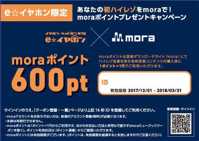 画像: e☆イヤホンでイヤホンを買ってmoraポイントをゲットしよう! コラボキャンペーン12/1~12/31まで開催