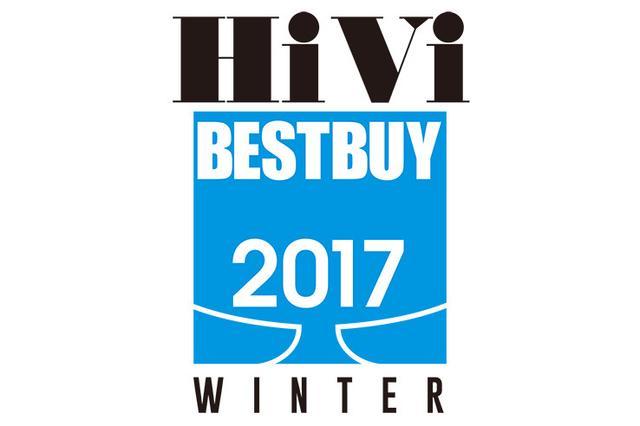 画像: 「HiVi冬のベストバイ2017」の詳細ランキングを発表! プロが選んだおすすめのモデルと選考委員のコメントを一挙公開