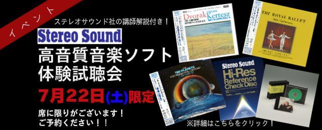 画像: 7月22日(土)富山・クリアーサウンドイマイでステレオサウンドの高音質ソフト特別試聴会開催