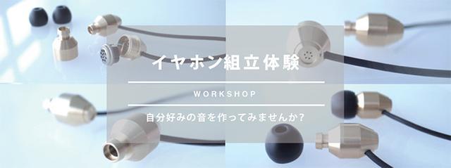 画像: 7/22~8/26、finalがイヤホン組立てイベントをヨドバシ吉祥寺・新宿・さいたま・京都・博多で順次開催
