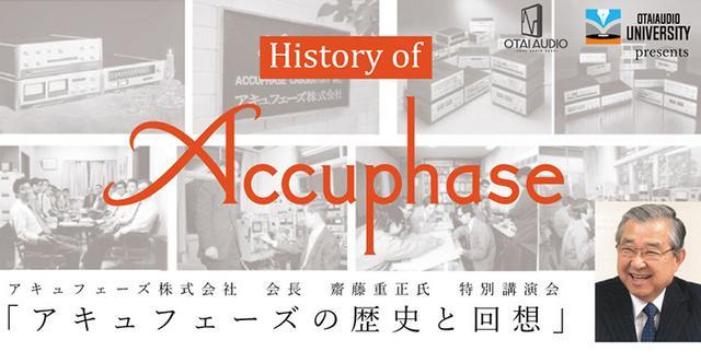 画像: OTAIAUDIO、アキュフェーズ会長・斎藤重正氏の講演会をYouTubeで公開。同社の歴史を振り返る100分