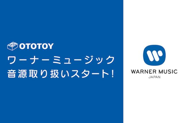 画像: OTOTOY、ワーナーミュージックの楽曲を配信開始! 300円OFFになるクーポンも配布中