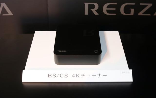 画像: 東芝、12月開始の新4K8K衛星放送用チューナーを発表。50,000円を切る価格で今秋に発売予定