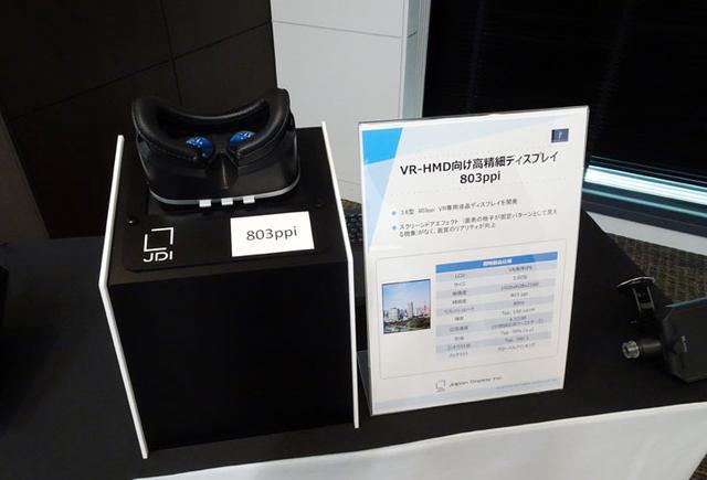 画像: ジャパンディスプレイ、VR向けの高精細小型ディスプレイを開発、2018年度中に製品化を目指す