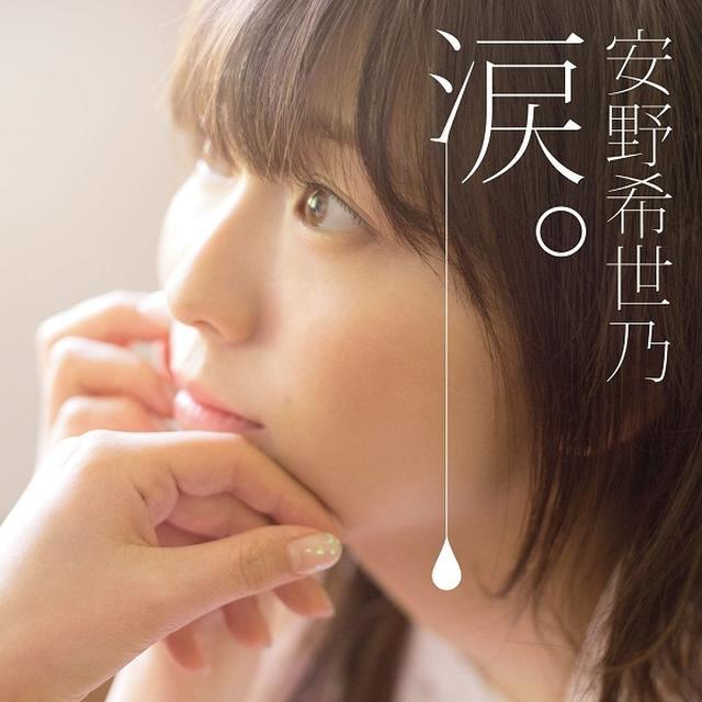 画像: mora ハイレゾランキング 2017年7月25日-8月31日 安野希世乃 1stミニalbumが首位