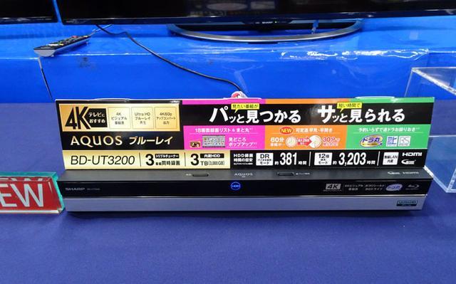 画像: シャープ、BD/HDDレコーダーのラインナップ一新。「BD-UT3200」ほか、全9モデルを10/30より順次発売