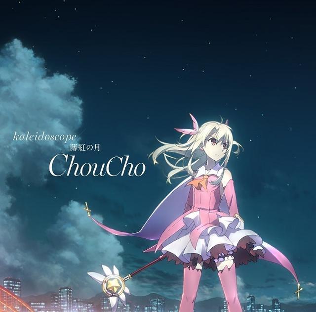 画像: mora ハイレゾランキング 2017年8月22日-8月28日 ChouCho17枚目のシングルが首位