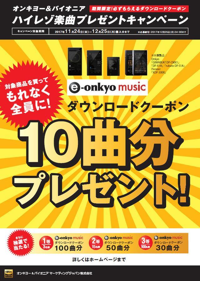画像: オンキヨー&パイオニアのDAPを買うと、e-onkyoのハイレゾ楽曲10曲がもれなく貰えるキャンペーン実施中。12/25まで
