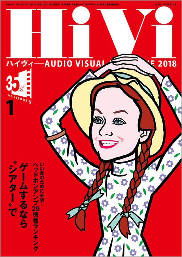 画像: 創刊35周年を迎える月刊HiVi。今年も「大画面、高画質、高音質、サラウンド」を追求してまいります