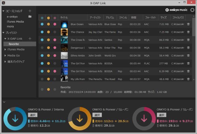画像: オンキヨー&パイオニア、DAP用楽曲管理/転送ソフト「X-DAP Link」の最新版を公開。待望のプレイリスト機能に対応