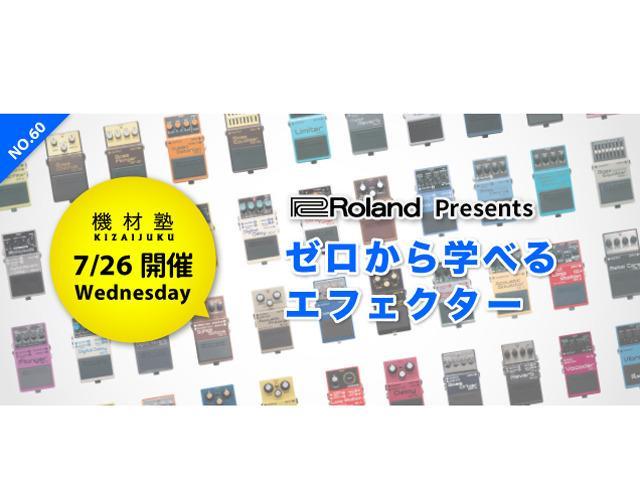 画像: PROSOUNDニュースイースペック機材塾7月26日は楽器用エフェクター講座