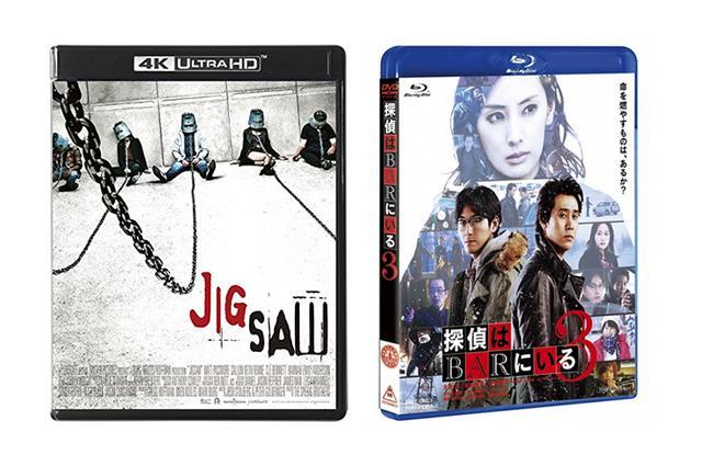 画像: 今週発売のBDソフト一覧[06.10-06.16]『ジグソウ:ソウ・レガシー』『探偵はBARにいる3』他