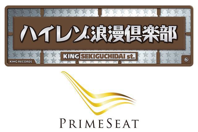 画像: キングレコードのアニメ・特撮音楽復刻プロジェクト「ハイレゾ浪漫倶楽部」の音源がPrimeSeatで無料試聴できる!