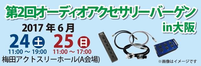 画像: 6/24、25、オーディオユニオンが大阪・梅田アクトスリーホールでアクセサリー製品等のセールを開催