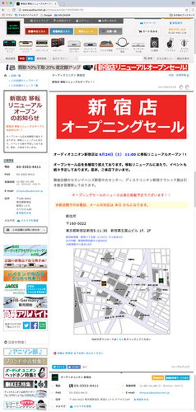 画像: オーディオユニオン、新宿店の移転リニューアルオープン、いよいよ明日6月24日!