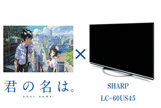 画像: 『君の名は。』をより高画質で観たい! 売れ筋4Kテレビ別、UHD BD版画質セッティング【Part3:シャープ LC-60US45】