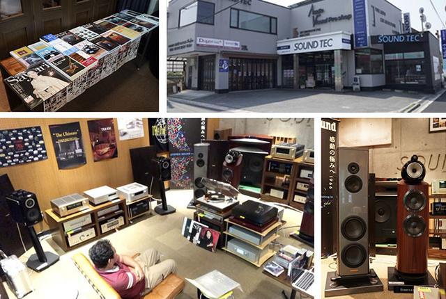 画像: 高音質な音楽ソフトをかけっぱなしの2日間! 山口県・防府市「サウンドテック」試聴会報告