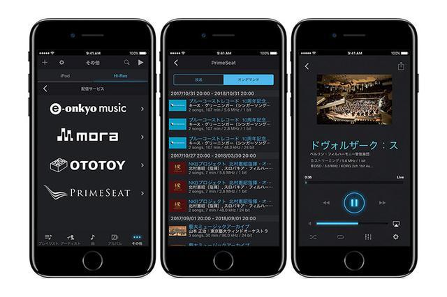 画像: KORGのiOS用音楽プレーヤーアプリ「iAudioGate」最新版が公開。ハイレゾ配信「PrimeSeat」に対応