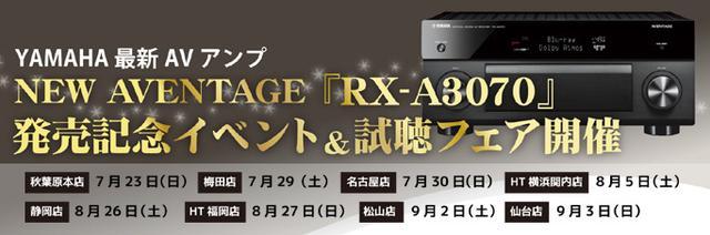 画像: アバック、ヤマハの最新AVアンプ「RX-A3070」試聴イベントを、7/23より全国8店舗で順次開催