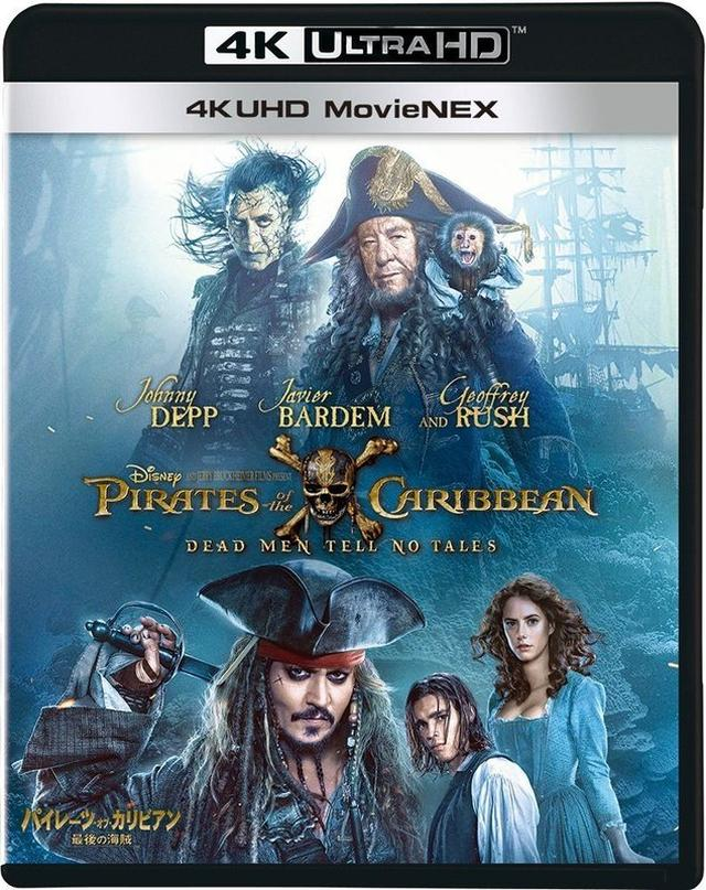 画像: 今週発売のBDソフト一覧[2017.11.05-11.11]『パイレーツ・オブ・カビリアン/最後の海賊』他