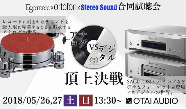 画像: 5/26~27、名古屋 OTAI AUDIOで試聴会「アナログ VS. デジタル 頂上決戦」開催! ステレオサウンドも高音質ソフトで参加