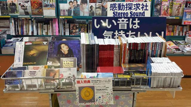 画像: 町田の老舗書店「久美堂」で、音楽ソフトフェア開催中。小社「ステレオサウンド」、「管球王国」のバックナンバーも揃う