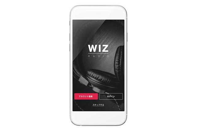 画像: TOKYO FMなど全国39のFM局をエリアフリー&無料で聴取できるアプリ「WIZ RADIO」がリリース