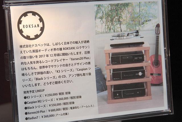 画像: 【2017東京インターナショナルオーディオショウ速報】G405/ナスペック(2)