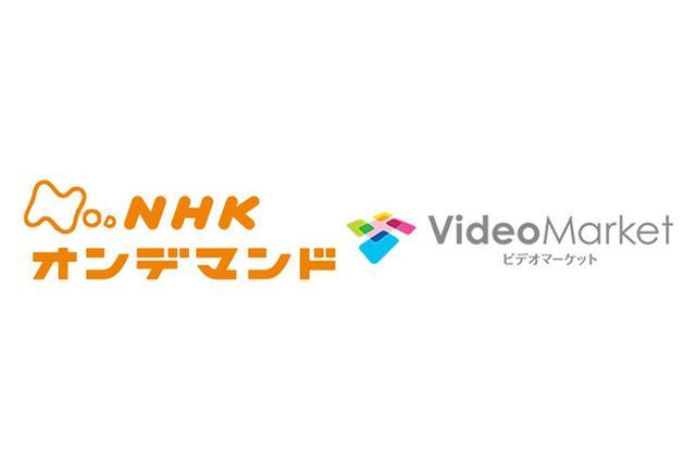 画像: ビデオマーケット内のNHKオンデマンドで、冬季オリンピックの関連番組190本を配信。8K収録番組の4K配信も実施