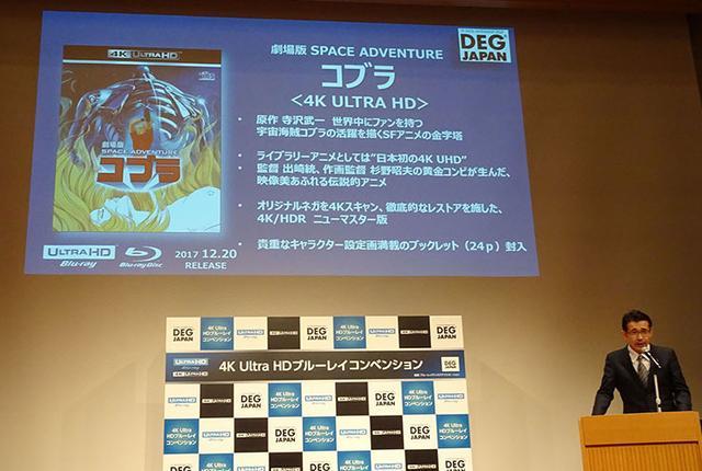 画像: DEGジャパン、4Kソフト市場拡大へ向け、「4K Ultra HDブルーレイ コンベンション」を開催。更なる市場拡大を目指す