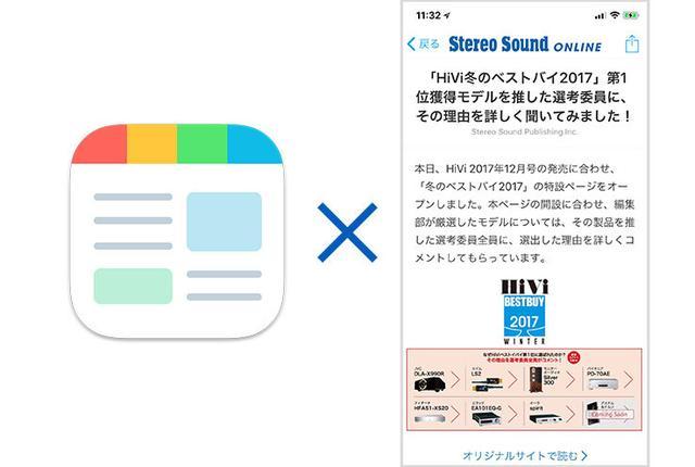 画像: ニュースアプリSmartNewsに「Stereo Sound ONLINE」チャンネル開設。役立つオーディオビジュアル情報満載。ぜひ登録を