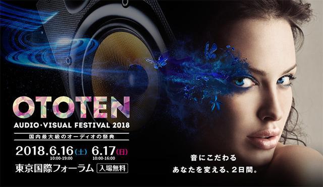 画像: 6/16(土)17(日)、オーディオ・ビジュアルの祭典「OTOTEN2018」が有楽町で開催。各種セミナー&イベント盛りだくさん