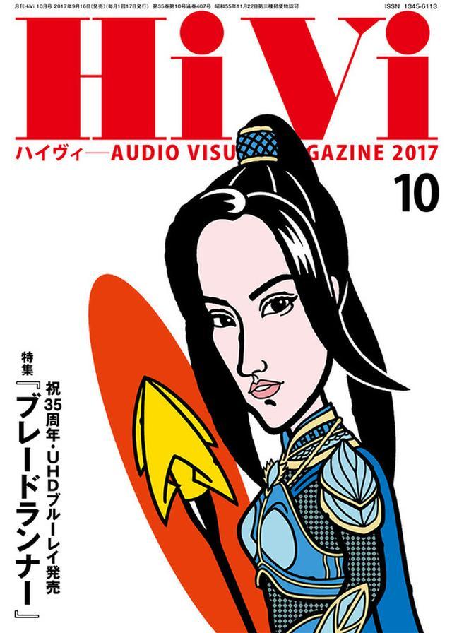 画像: 月刊HiVi 10月号 9/16発売 祝35周年・UHDブルーレイ発売 総力特集!『ブレードランナー』