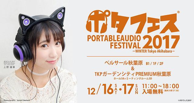 画像: 「ポタフェス2017 WINTER」12/16(土)17(日)に東京・秋葉原で開催。130ブランド以上の最新製品が集う