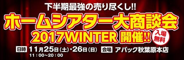 画像: 【いよいよ今週末!】11/25~26、アバック秋葉原本店で恒例の「ホームシアター大商談会」開催