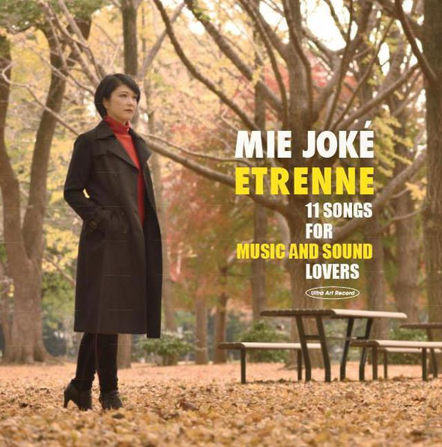 画像: オーディオ評論家・潮、麻倉の両氏が立ち上げた高音質レーベルから、初のCD 情家みえ『エトレーヌ』がリリース。予約受付中