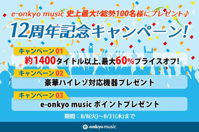 画像: e-onkyo musicが10周年記念キャンペーンを実施。1,300タイトルが最大60%オフ&総勢100名に豪華賞品が当たる