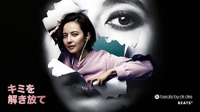 画像: Beats、Bluetoothイヤホン「BeatsX」のキャンペーンを2月23日にスタート。TVCMにベッキーが出演