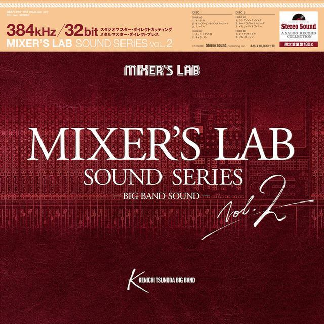 画像: 「ミキサーズ ラボ サウンド」シリーズ Vol.2新発売! スカッとする爽快なサウンドを良質なアナログレコードで!