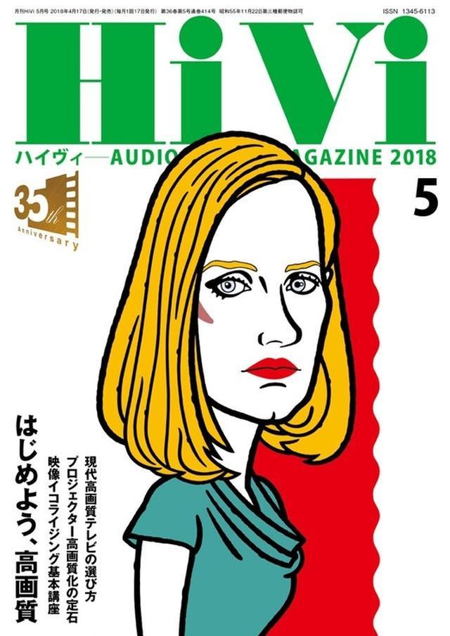 画像: 月刊HiVi 5月号 本日4/17発売 はじめよう、高画質 / 現代高画質テレビの選び方 他