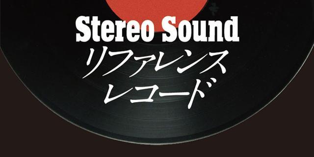 画像: 【Stereo Sound リファレンスレコード】もう聴いてる? 大好評の高音質ソフトは全5シリーズを展開中