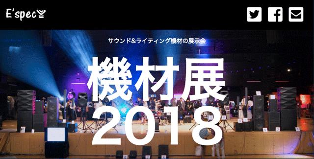 画像: イースペック サウンド&ライティング機材の展示会『機材展2018』を6/13(水)~6/28(木)開催